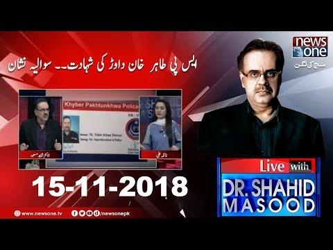 Live with Dr.Shahid Masood   15-November-2018    SP Tahir Dawar     Afghanistan   Pakistan