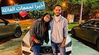 الفيديو الأول لخويا أحمد في القناة😍، عشيوة مع العائلة