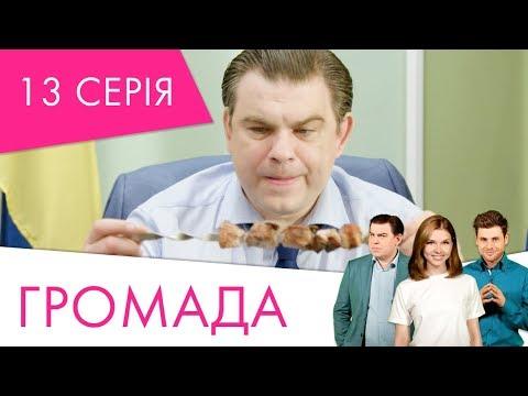 Громада | 13 серія | НЛО TV