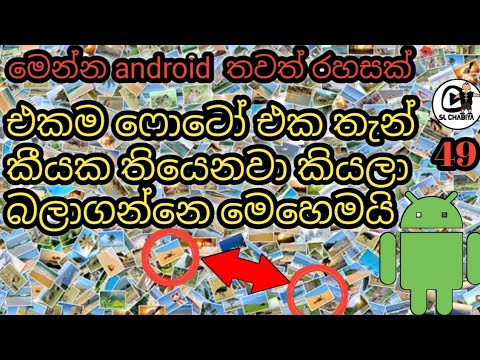 How To Find & Removal All Duplicate Picture One Click Delete Secret Tricks  #slchabiya Sinhala 🇱🇰