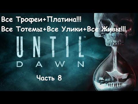 Until Dawn/Дожить до рассвета Прохождение на платину (все тотемы,все улики,все живы) Часть-08
