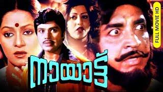 Malayalam full movie | Blockbuster Hits | NAYATTU | Premnazir | Jayan | Zarina others