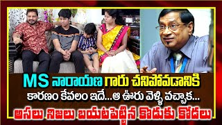 Comedian MS Narayana Son Daughter In Law Emotional Words About His Mother Unknown Facts