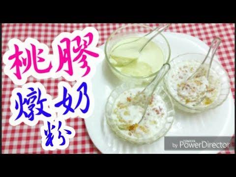 桃膠😋 燉奶粉 👍美顏💞 滋補  $5 做到兩碗