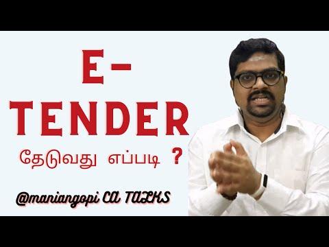 E-Tender தேடுவது எப்படி | OPPORTUNITIES MONDAY | TAMIL | @maniangopi CA Talks |