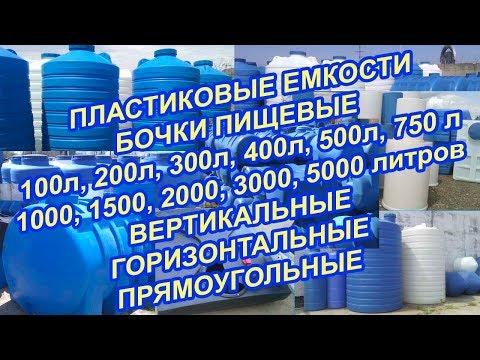 Купить пластиковые ёмкости, бочки, баки в Краснодаре для воды 100 - 1000 литров 1, 2, 3, 5 кубов