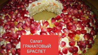 Очень вкусный салат ГРАНАТОВЫЙ БРАСЛЕТ/ ПРАЗДНИЧНЫЕ САЛАТЫ
