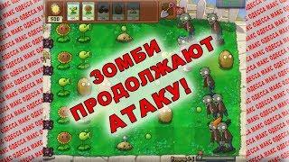 Игра зомби против растений 2 /1 скачать садовая война Макс Одесса plants vs zombies 2с.