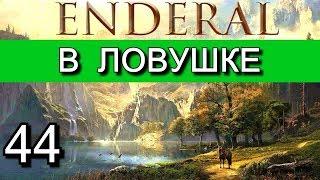 Эндерал: Осколки порядка (Enderal). Прохождение на русском языке. Часть 44