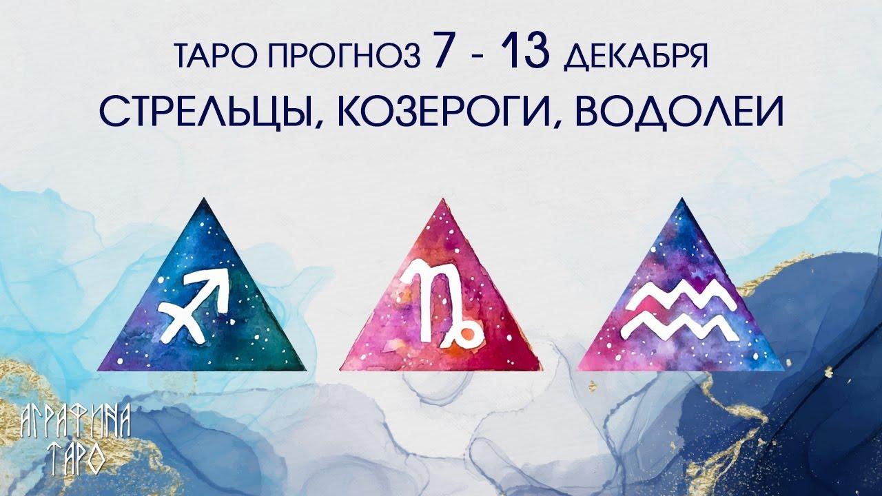 Таро прогноз 7-13 дек 2020 Стрельцы Козероги Водолеи