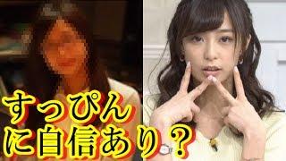 【悲報】宇垣美里アナ(TBS)の顔が…!!! 宇垣美里 検索動画 30