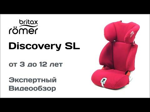 Автокресло Britax Romer Discovery SL обзор Супермаркета Детских Автокресел
