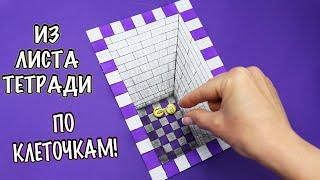 Потрясающий 3d Рисунок ПО КЛЕТОЧКАМ на листе тетради! смотреть онлайн в хорошем качестве бесплатно - VIDEOOO