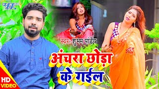 #VIDEO - अंचरा छोड़ा के गईल I #Shubham Pandey I Anchra Chhora Ke Gail I 2020 Bhojpuri Sad Song