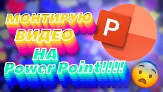 как сделать монтаж видео в powerpoint