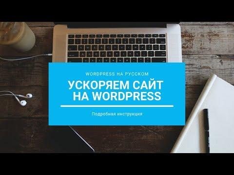 Ускоряем сайт на WordPress с помощью плагина WP Super Cache