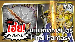 เฮ้ย! จริงเหรอ!! by play: ดาบเอ็กซ์คาลิเบอร์ - Final Fantasy (EP09)
