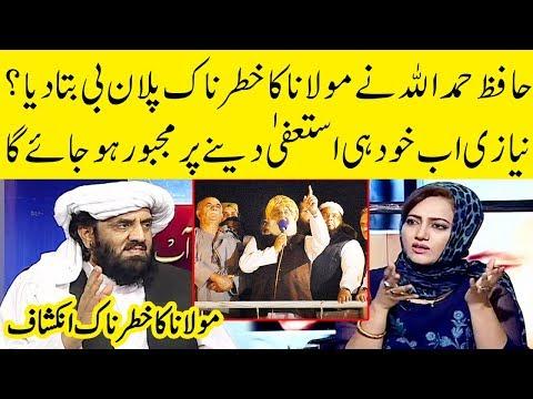 """Hafiz Hamdullah Nay Maulana Ka """"Plan B"""" Bta Dia?   Top Pakistani News"""