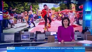 Россия 1. Вести. Праздник мороженого в выходные в Сокольниках