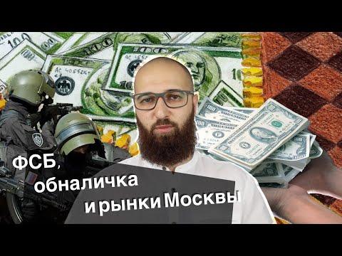 ФСБ и передел на рынке обналички. Рынки Москвы, банки, силовики и пропавшие миллиарды
