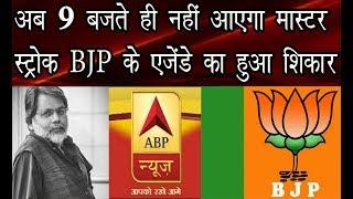 PrimeTime- Punya Prasun Bjapai और Abhisar से घबराई Modi सरकार,ABP NEWS से हुई छुट्टी/Master Stroke