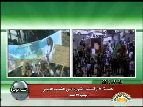 Gaddafi's speech + Libya Television News Update, Aug 20 2011