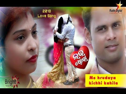 Odia New Love Song 2018 Mo hrudaya kichi (UHD)