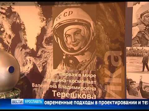 В Ярославле пройдет конференция «Планетарий XXI века», посвященная юбилею Валентины Терешковой