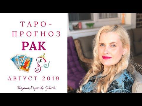 ♋РАК - ТАРО Прогноз на АВГУСТ 2019 года🔔