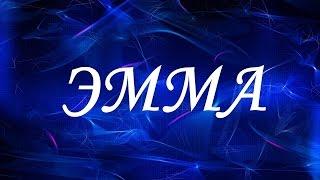 Значение имени Эмма. Женские имена и их значения
