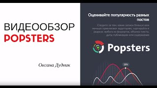 Обзор сервиса Popsters   2016