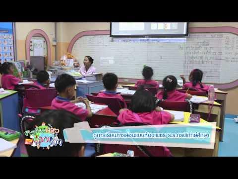 ครอบครัวข่าวเด็ก ตอน การเรียนการสอนแบบห้องเพชร โรงเรียนกรพิทักษ์ศึกษา (16มิ.ย.58)