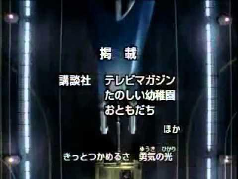 Ultraman Gaia OP TV version