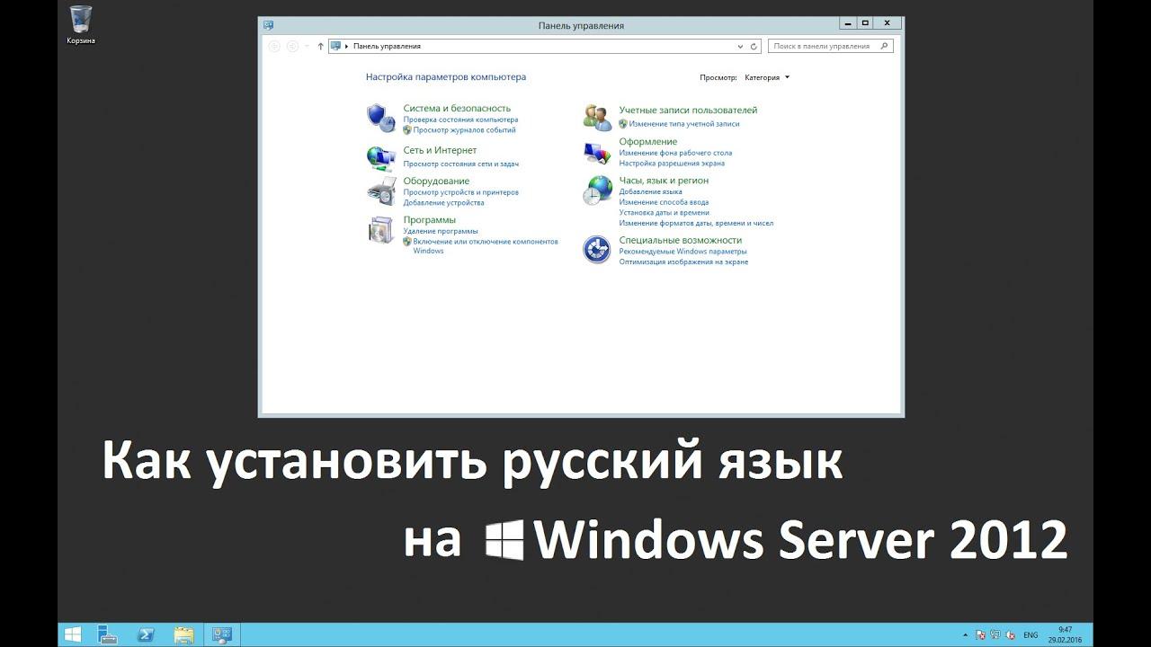 Русификатор для windows server 2003 64