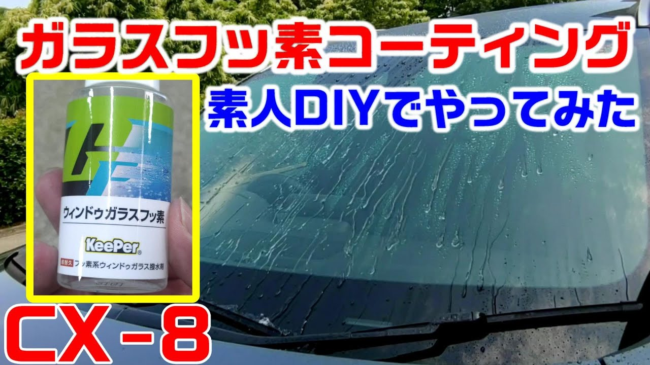 【マツダCX-8】窓ガラスフッ素コーティングを素人DIYでプロ並みに?【DIY】