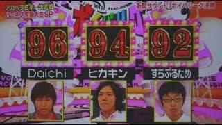 ファイナリスト3人による決戦の模様が2010年8月31日に放送された. Patte...