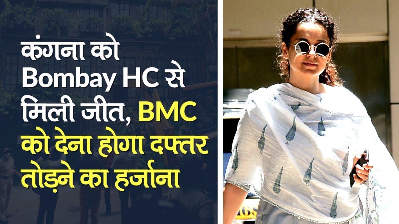 Kangana vs BMC: Bombay High Court से Kangana Ranaut को मिली जीत, BMC को करनी होगी भरपाई- Watch Video