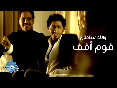 Bahaa Sultan & Tamer Hosny - Oum O2af (Music Video) | (بهاء سلطان وتامر حسني - قوم أقف (فيديو كليب