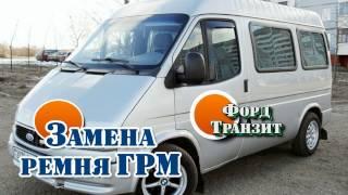 Замена ремня ГРМ на Форд Транзит