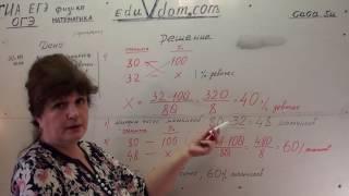 Задачи на пропорции. Математика 5-6 класс — 00186