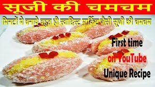 Sooji Ke Chum Chum Recuipe-Easy Suji/Rava/Semolina ke Chum Chum- सूजी की चमचम बनाने की विधि हिंदी मे