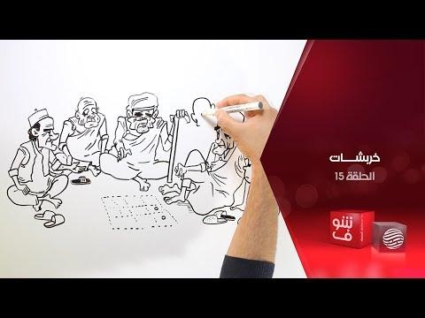 خربشات - الحلقة 15 thumbnail