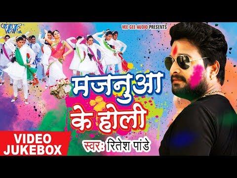 नॉनस्टॉप होली वीडियो गाना 2018 - Ritesh Pandey - Majanua Ke Holi - VIDEO JUKEBOX -Bhojpuri Holi Song