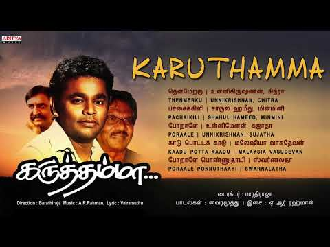 Karuthamma  Tamil Full Songs Jukebox|| Raja,Rajashri || A.R.Rahaman || Bharathiraja