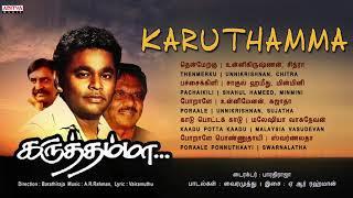 Karuthamma Tamil Full Songs Jukebox Raja Rajashri A R Rahaman Bharathiraja