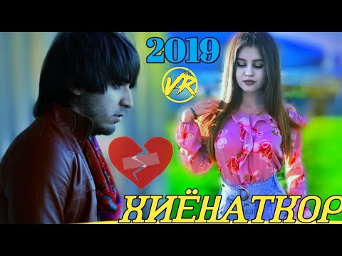 ХИЁНАТКОРИ БЕЪЕМОН / РЕПИ ОШИКИ ХИТ 2019!