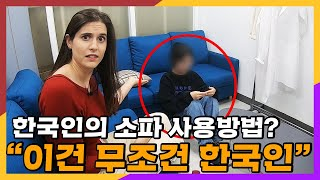 외국에서 한국인을 구별…