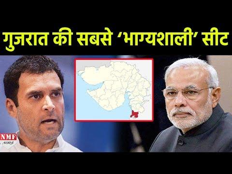 Gujarat: जो Party जीतती है Valsad Seat उसी की बनती है Government