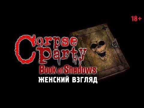 [16+] Время снимать трусы! [Corpse Party: Book of Shadows - #30]