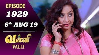 VALLI Serial | Episode 1929 | 6th Aug 2019 | Vidhya | RajKumar | Ajai Kapoor | Saregama TVShows
